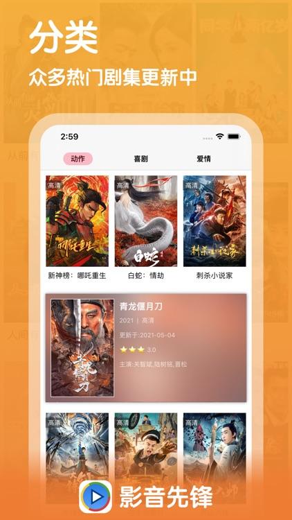 影音先锋 - xfplay高清电影电视剧影视大全(极速版)