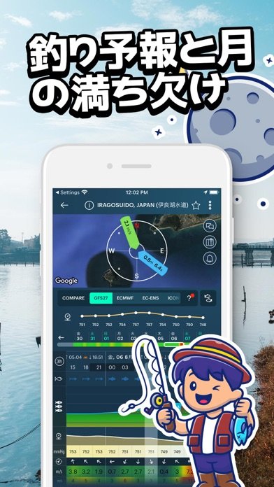 Windy.app: 天気予報 - 風予報、風速 ScreenShot5