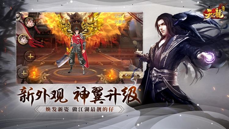天龙3D-镇派之宝 screenshot-3