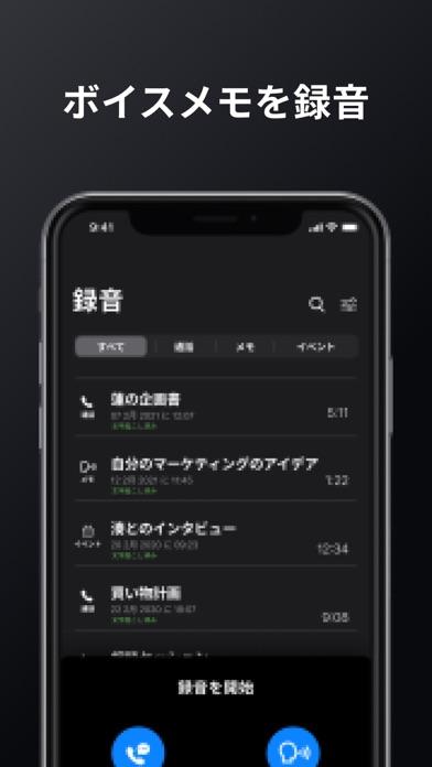 TapeACall: 通話録音 ScreenShot5