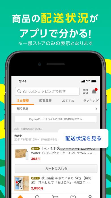 Yahoo!ショッピング ScreenShot5