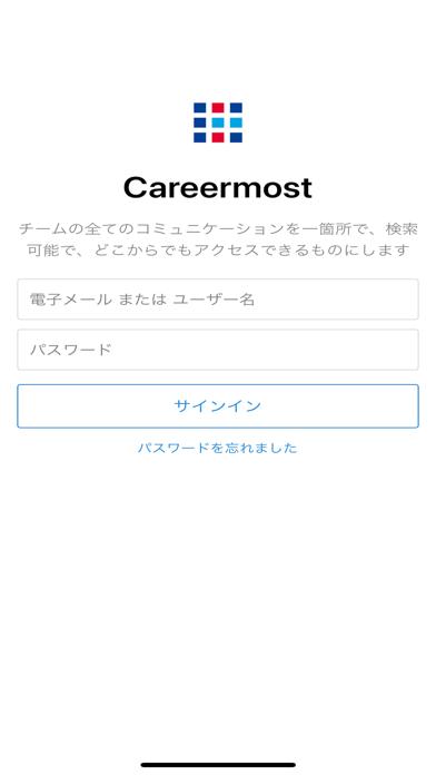 Careermost紹介画像1