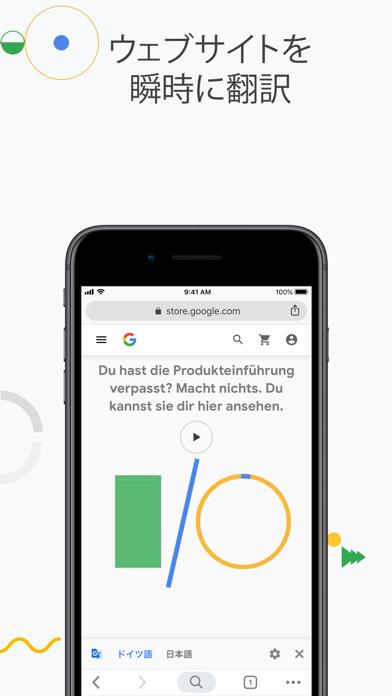 Google Chrome - ウェブブラウザ ScreenShot9