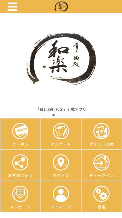旬の活魚料理と但馬の地酒 肴と酒処 【和楽】紹介画像1