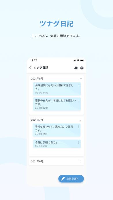 キミトツナグテ紹介画像6