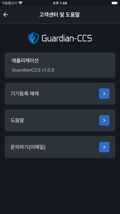 GuardianCCS 9
