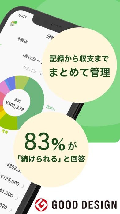 Zaim - お金の管理が楽になる人気家計簿 ScreenShot1