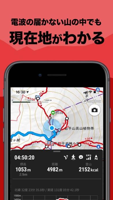 YAMAP / ヤマップ 登山を安全に楽しむGPSナビ ScreenShot1