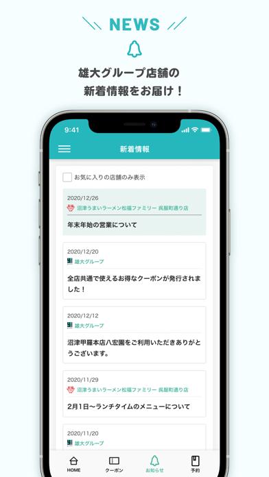 雄大アプリ紹介画像4