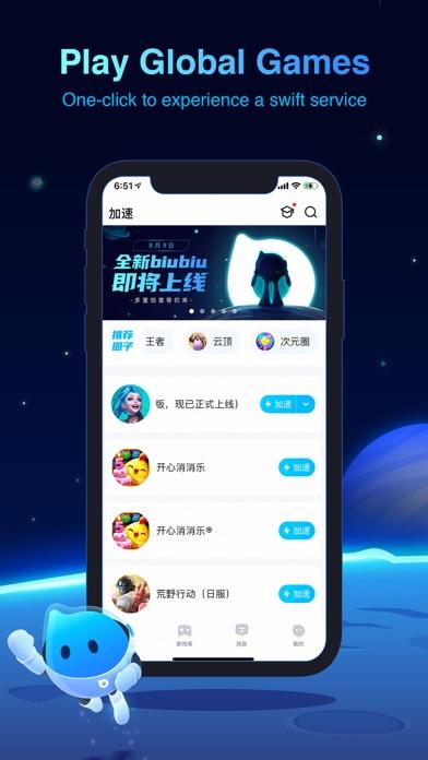 biubiu-Game boosterScreenshot of 2