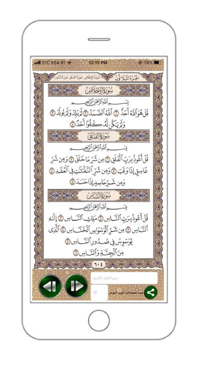 القران الكريم screenshot-3