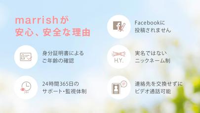 マリッシュ(marrish) 婚活・マッチングアプリのスクリーンショット6