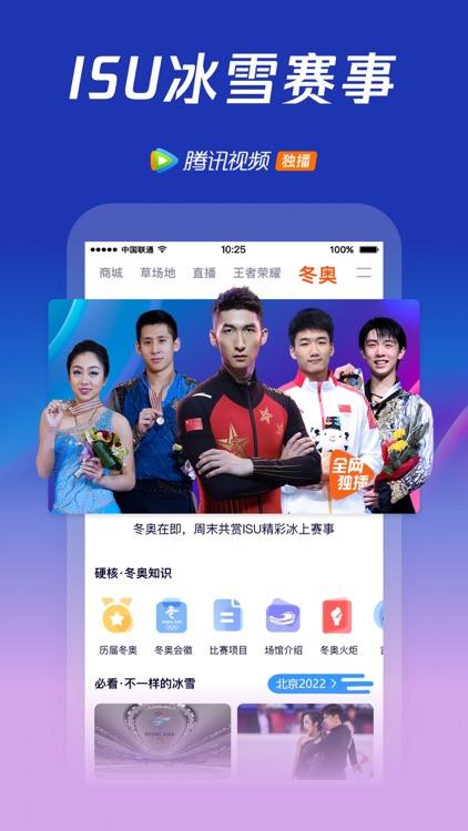 腾讯视频-嘉南传热播 screenshot-9