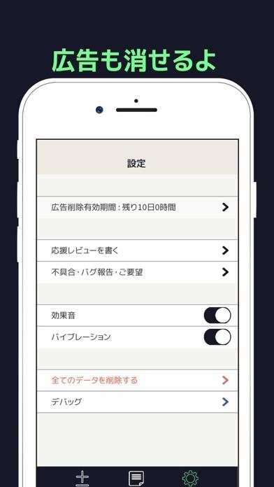 複数カウンター | 在庫管理に最適なカウント回数記録アプリ紹介画像5