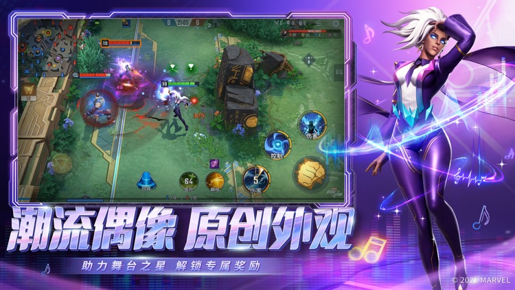漫威超级战争 - 漫威首款MOBA手游 screenshot-3
