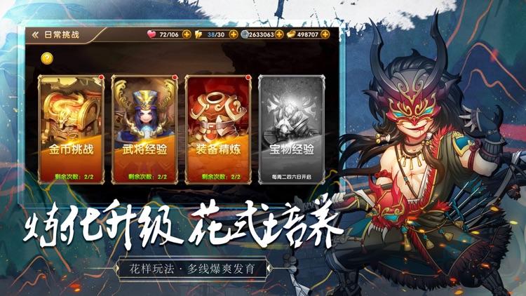 墨三国:名将传 screenshot-4