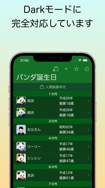 パンダ誕生日 screenshot-9