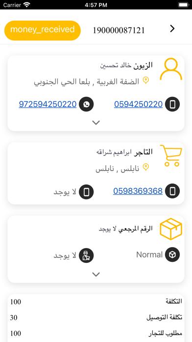 Atlas Delivery screenshot 5