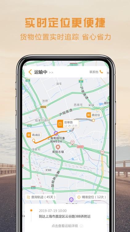 物流宝货主-企业厂家发货找车平台 screenshot-4