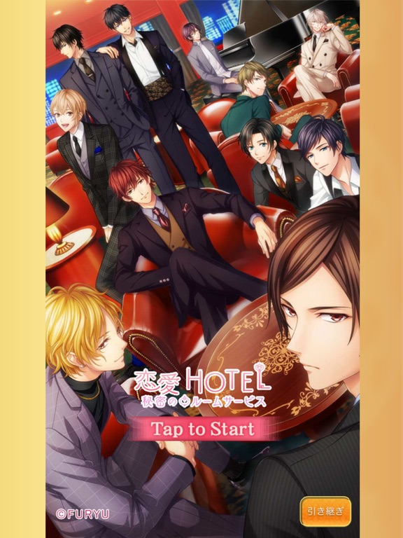 恋愛HOTEL 恋愛ゲーム・乙女ゲーム女性向けのおすすめ画像10
