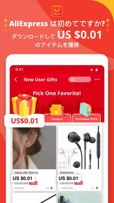 AliExpress Shopping Appのおすすめ画像1