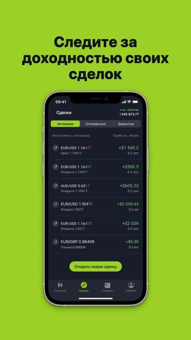 Alpari Mobile AnalyticsСкриншоты 5