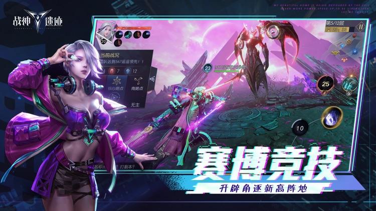 战神遗迹 screenshot-4