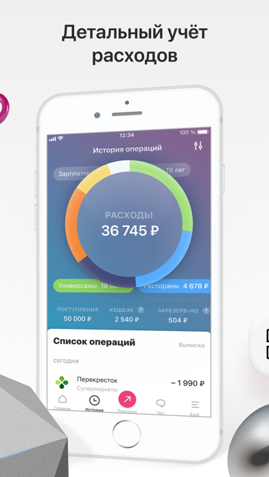 УБРиР Мобильный банкСкриншоты 2