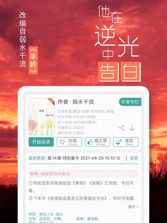 晋江小说阅读-晋江文学城のおすすめ画像4