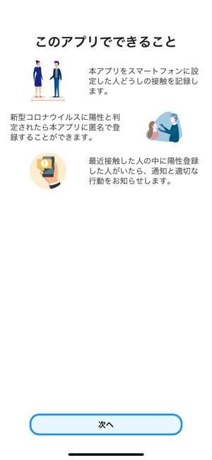 アプリ 通知 コロナ 接触 ◆コロナ接触アプリ◆通知きたらPCR検査は受けられるの?ダメなの?