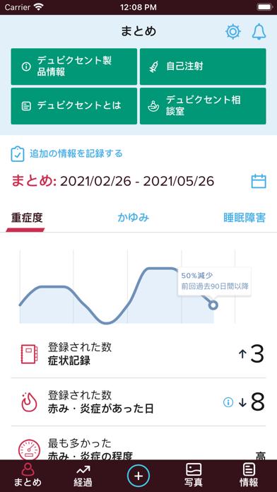 アトピー管理アプリ - イージートラック紹介画像3