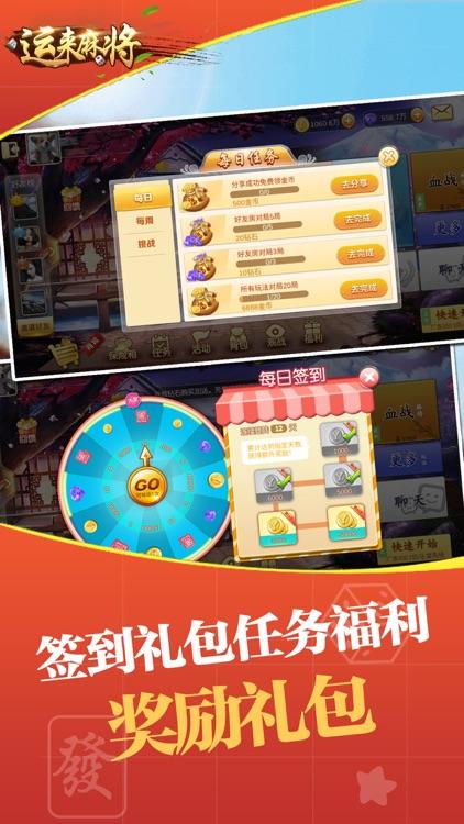 运来麻将-欢乐真人棋牌休闲必备 screenshot-3