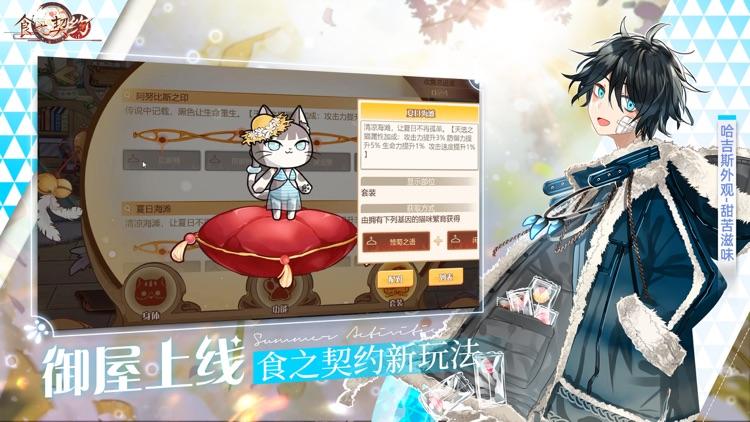 食之契约 screenshot-4