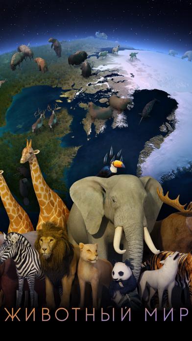 Скриншот №6 к Земля 3D - Атлас мира