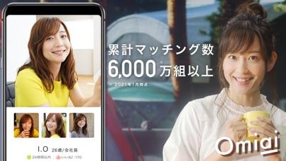 マッチング Omiai - 婚活・恋活 アプリ ScreenShot5