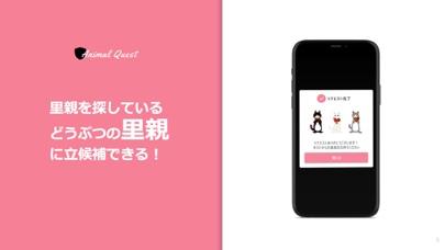 Animal Quest:どうぶつ特化型ギフティングアプリ紹介画像5