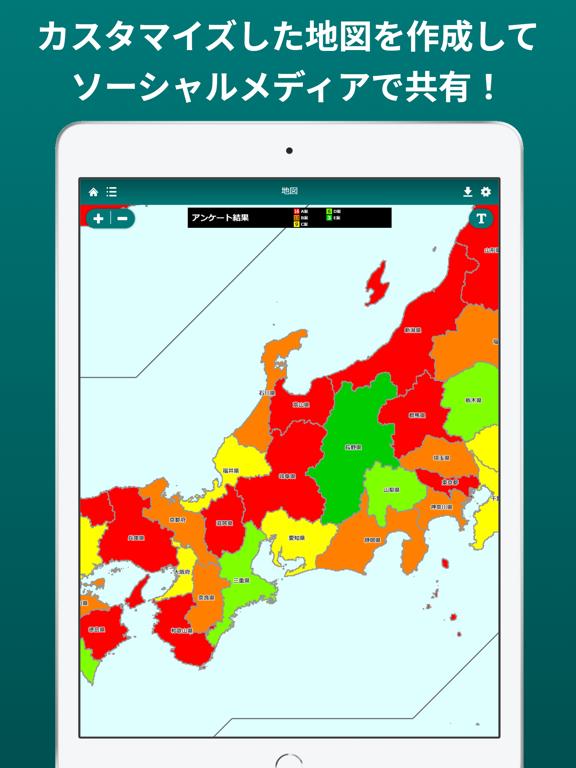 都道府県制覇 - My Japan Mapのおすすめ画像5