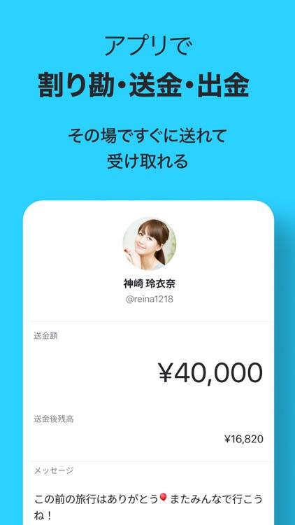Kyash(キャッシュ)-チャージ式Visaカード screenshot-7