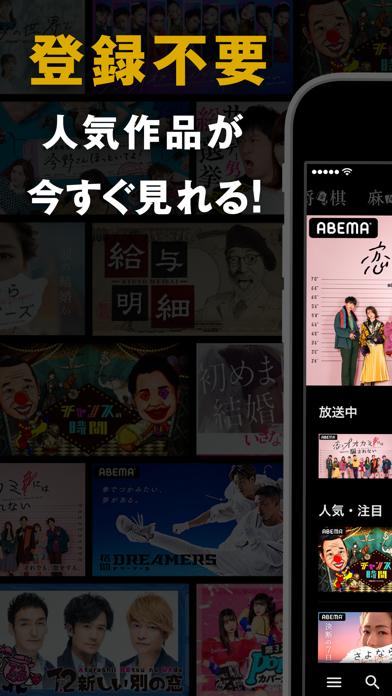 ABEMA(アベマ) ScreenShot0