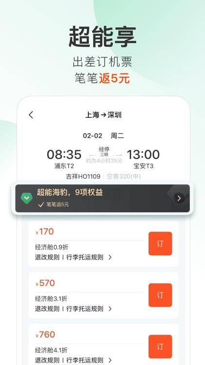 超能海豹-一站式因公消费服务平台 screenshot-4
