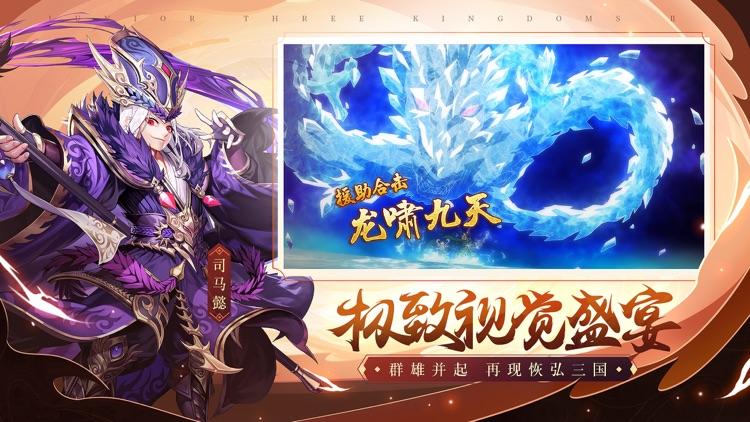 少年三国志2 新马版 screenshot-3