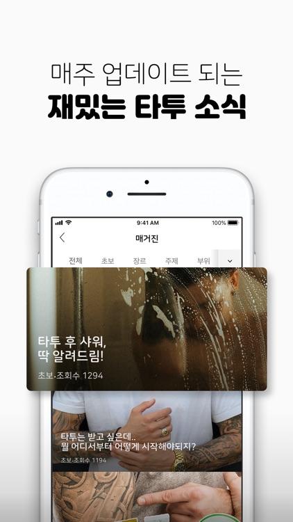 타투쉐어: 대한민국 1등 타투정보앱 screenshot-6