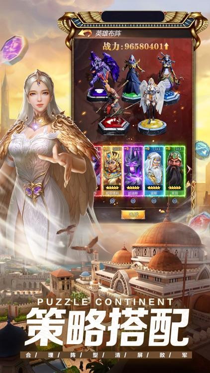 魔龙与消除-谜题大陆 screenshot-3