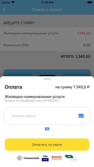 УК ГарантСервисСкриншоты 4