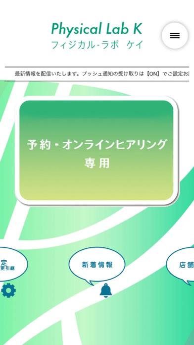 フィジカル ラボ ケイ紹介画像2