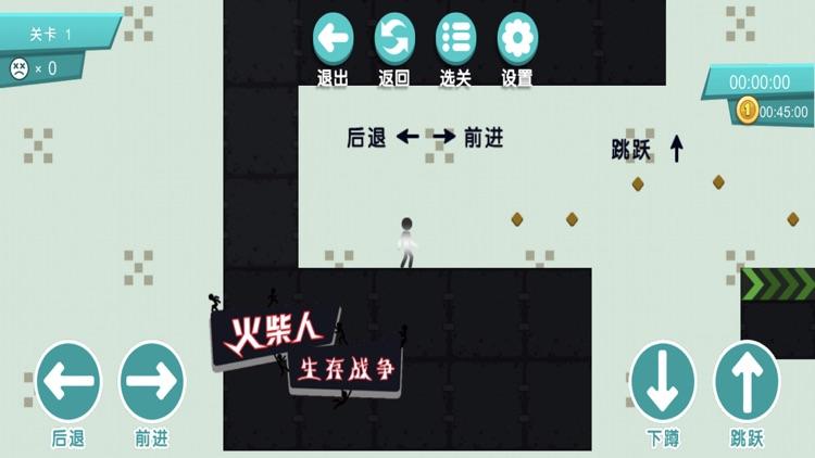 火柴人生存战争—经典闯关小游戏 screenshot-3