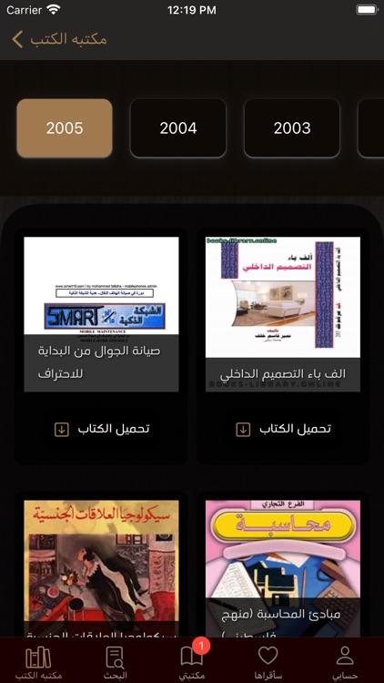 مكتبه الكتب screenshot-4