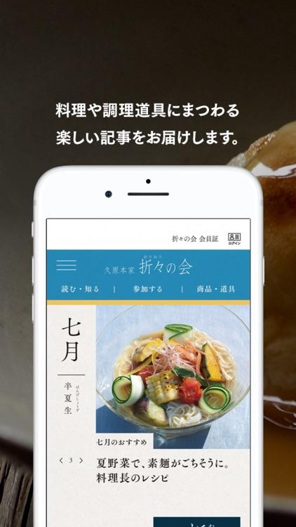 久原本家アプリ【公式】 screenshot-4