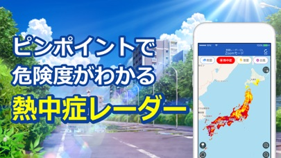 ウェザーニュース ScreenShot4