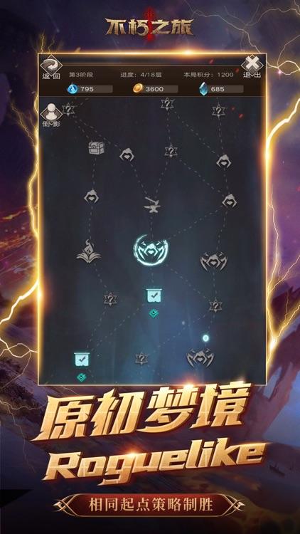 不朽之旅 screenshot-2